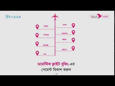 bKash Payment-1,000 Taka Instant Cashback || পেমেন্ট বিকাশ করলে ১,০০০ টাকা ইনস্ট্যান্ট ক্যাশব্যাক
