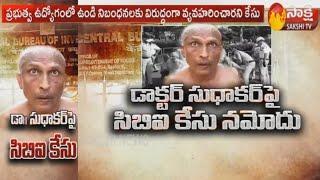 CBI files FIR against suspended Dr Sudhakar Rao in Visakhapatnam   Sakshi TV