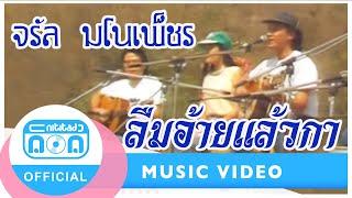 ลืมอ้ายแล้วกา- จรัล มโนเพ็ชร [Official Music Video]