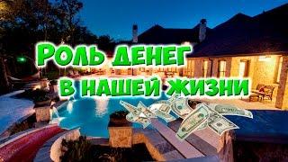 Роль денег в современной жизни