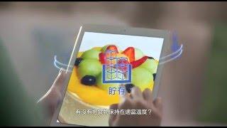 食物安全中心 宣傳短片「網購食物要謹慎 潛在風險要留神」 thumbnail