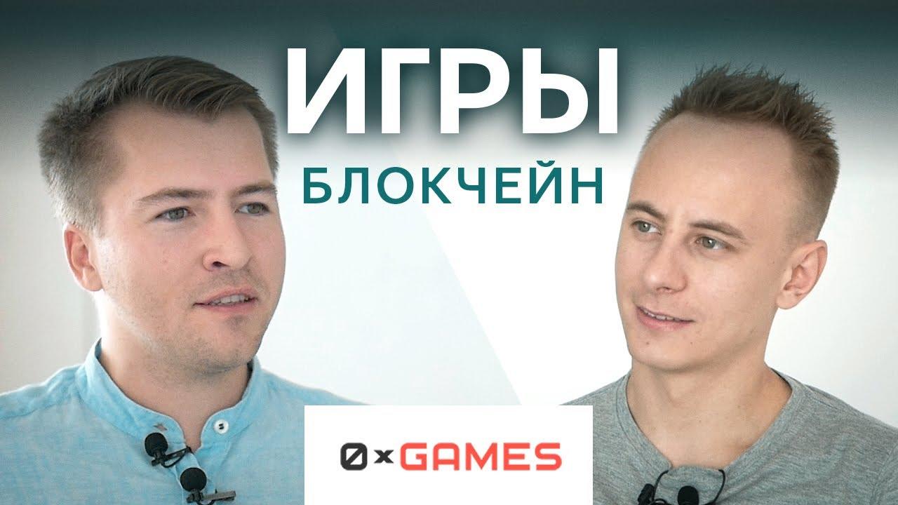Геймдев в блокчейн: запустить игру за $150 000, продать «планету» за $8000. // Точка G