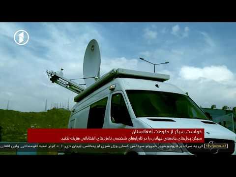 Afghanistan Dari News 24.04.2018 خبرهای افغانستان