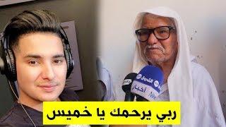 جد الفنان المرحوم زغدي محمد الخامس :