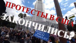 Погромы и протесты в США. Что в Лос Анджелесе и Сан-Диего?