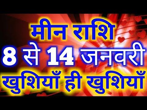 Meen rashi saptahik rashifal 8 january se 14 january 2019/Pisces weekly horoscope
