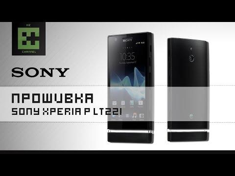 Sony Xperia P Прошивка (OS 4.1.2) LT22i