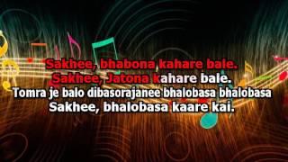 Shokhi Bhabona Kahare Bole Karaoke 9932940094