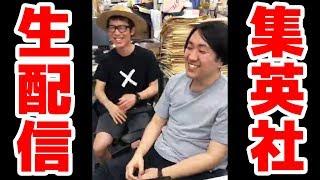 【激レア】ONE PIECE担当編集内藤さんと集英社で生配信!【生配信アーカイブ】 thumbnail