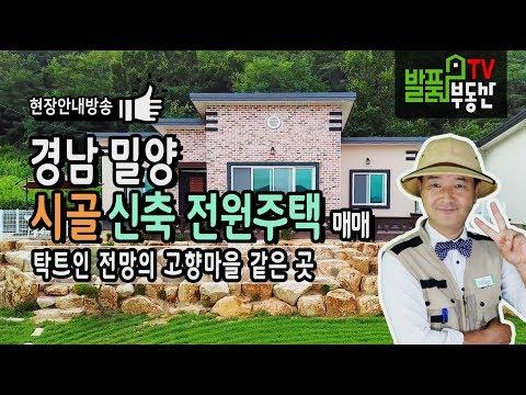 경남 밀양 전원주택 매매 신축의 탁트인 전망과 고향마을 같은 곳 밀양부동산 - 발품부동산TV
