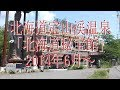 花街ノスタルジア・2014年6月27日・北海道定山渓温泉「北海道秘宝館」。
