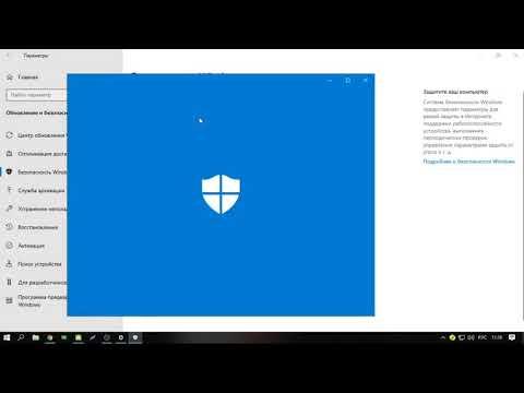 Как отключить встроенный Антивирус в Windows 10!!!
