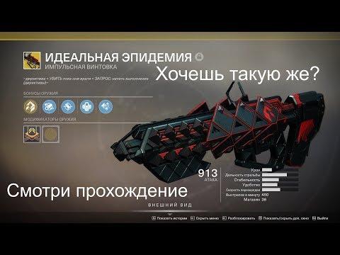 Прохождение Квеста на Экзотическую Винтовку Идеальная эпидемия Destiny 2 (Outbreak Perfected)