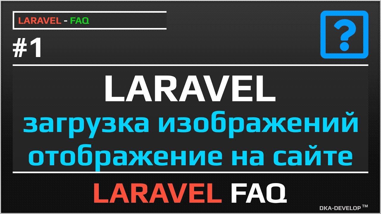 Laravel как загрузить изображение сохранить на сервере и отобразить на сайте | #1.0