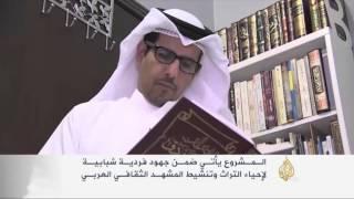 شاب كويتي يطلق مشروعا للتعريف بالشعر العربي