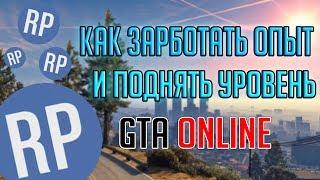 Как быстро и эффективно поднять уровень в GTA Online