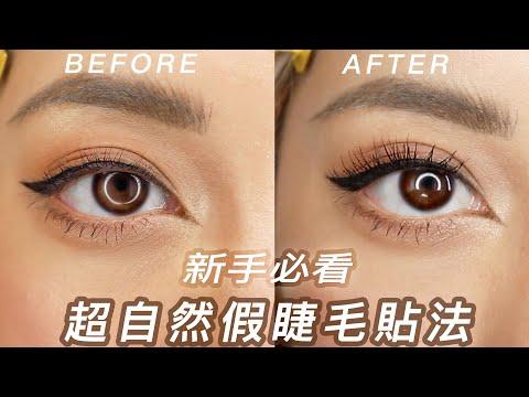 『新手必看假睫毛教學』日常淡妝也適合的超自然假睫毛黏法,看完影片不再失手!|Nitata