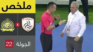 ملخص مباراة الشباب والنصر في الجولة 22 من دوري كأس الأمير محمد بن سلمان للمحترفين