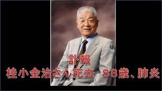 訃報 桂小金治さん死去 88歳、肺炎