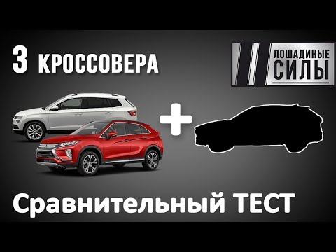 Skoda Karoq VS Mitsubishi Eclipse Cross + Mazda CX-5