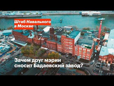 Зачем друг мэрии сносит Бадаевский завод?