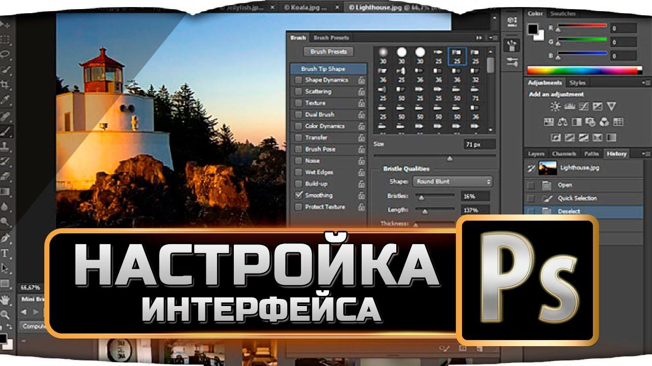 Урок 2. Как пользоваться фотошопом - настройка интерфейса ...