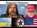 Будущее Украины при президенте Зеленском: политика, экономика. Стрим с Михаилом Погребинским