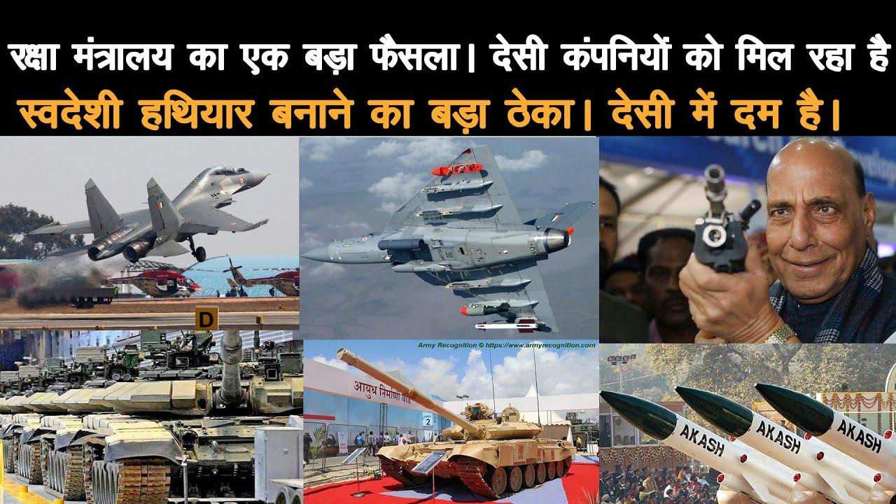 देसी में है दम। स्वदेशी कंपनियां बनाएंगी हथियार। Rajnath Singh announcement make in India
