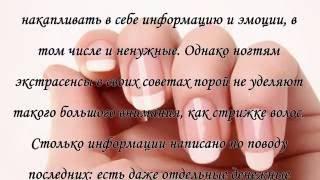 Денежный маникюр Фен Шуй Симорон Эзотерика Fibs