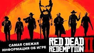 Red Dead Redemption 2 разбор геймплея и новые подробности