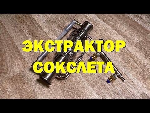 ЭКСТРАКТОР СОКСЛЕТА ОТ САН САНЫЧА