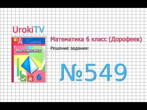 Задание №549 - ГДЗ по математике 6 класс (Дорофеев Г.В., Шарыгин И.Ф.)