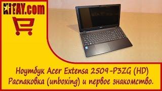Розпакування (unboxing) і перше знайомство з ноутбуком Acer Extensa 2509-P3ZG (HD)
