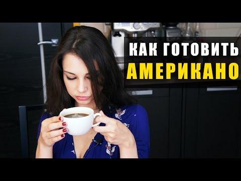 Как правильно готовить американо / эспрессо / кофе / у себя дома/ в кофемашине / кофемашина Bork