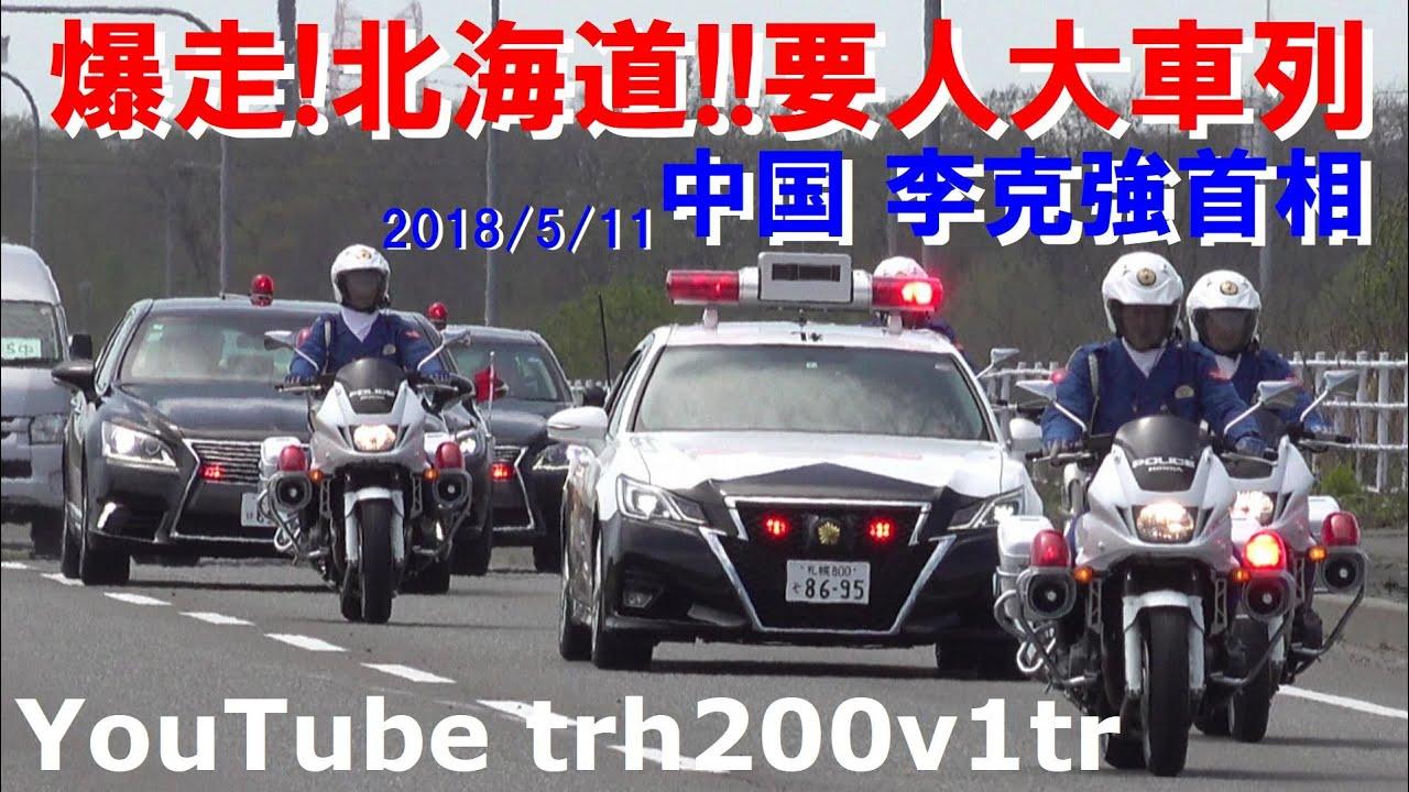 爆走北海道!!要人大車列!!中国李克強首相 北海道警察 People's Republic of China Motorcade