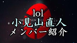 大人気【lol】メンバー佐藤友祐のプロフィールを紹介します。 【lol】メ...