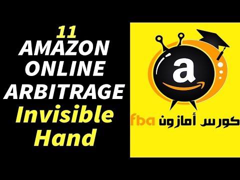 درس 11: اليد الخفية Invisible Hand  - أمازون Online Arbitrage - FBA
