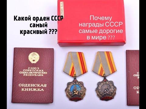 ПОЧЕМУ ОРДЕНА СССР САМЫЕ ДОРОГИЕ В МИРЕ ? ЦЕНЫ НА НАГРАДЫ СССР 2019 год.