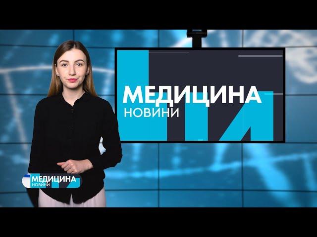 #МЕДИЦИНА_Т1новини | 29.07.2020
