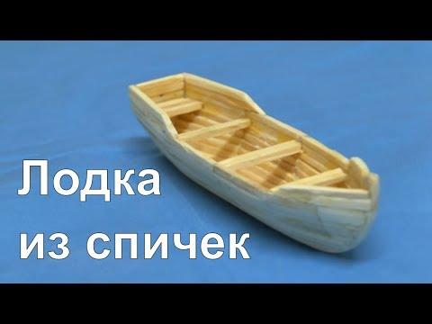 Лодка из спичек своими руками | судомоделизм