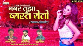 Number Tuza Vyast Yeto - नंबर तुझा व्यस्त येतो | New Marathi Lokgeet - Orange Music