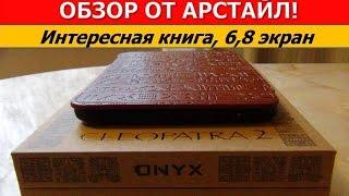Обзор ONYX BOOX Cleopatra 2 / Арстайл /