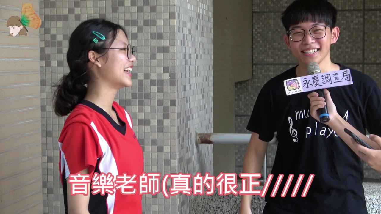 永慶高中109級畢聯會-永慶調查局 - YouTube