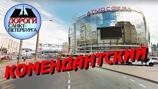 видео проспект Комендантский