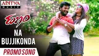 Na BujjiKonda Promo Song | Runam Movie Songs | Gopi Krishna | Mahendar | Shilpa | Priyanka
