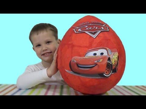 Видео: Тачки Дисней огромное яйцо с сюрпризом открываем игрушки