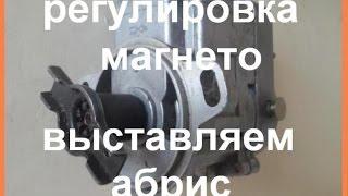 Магнето, абрисом магнето відео
