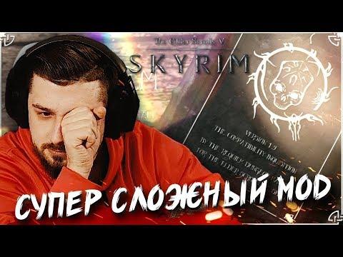 НАЧАЛО ОДНОЙ НЕВЕРОЯТНОЙ ИСТОРИИ #1 ➤ The Elder Scrolls V: Skyrim ➤ МАКСИМАЛЬНЫЕ ТРЕШ МОДЫ