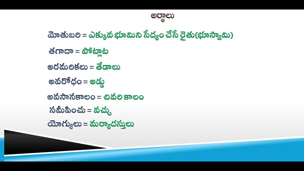 Telugu grammar - Telugu Meanings