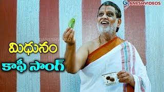 Mithunam Movie Songs - Coffee - S. P. Balasubrahmanyam, Lakshmi - Ganesh Videos